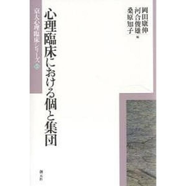 心理臨床における個と集団/岡田康伸