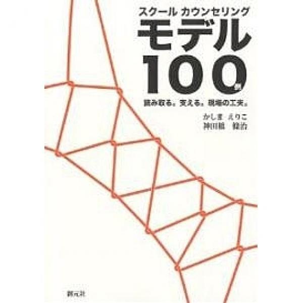 スクールカウンセリングモデル100例 読み取る。支える。現場の工夫。/かしまえりこ/神田橋條治