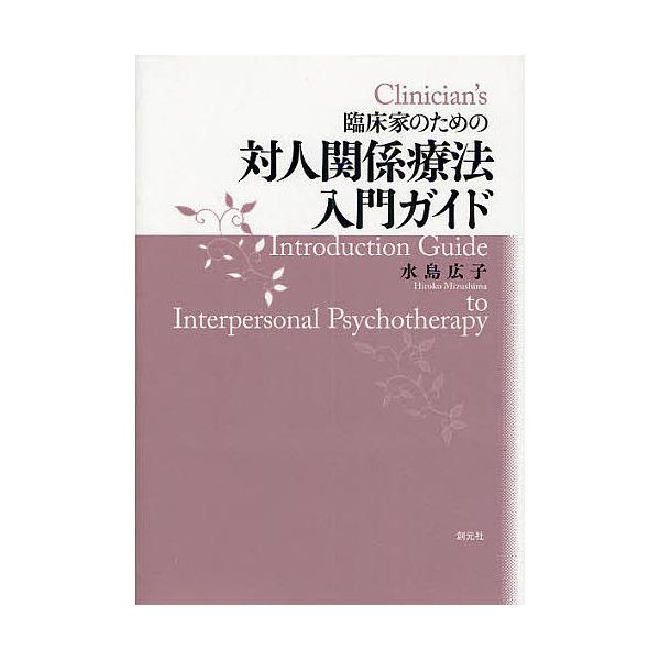 臨床家のための対人関係療法入門ガイド/水島広子