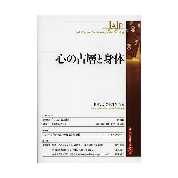 心の古層と身体/日本ユング心理学会