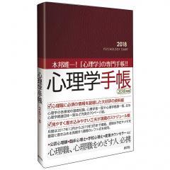心理学手帳
