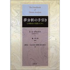 夢分析の手引き 心理療法の実践のために/E・A・ガセイル/鑪幹八郎/茂野良一