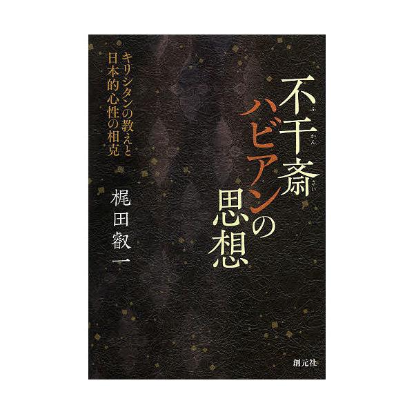 不干斎ハビアンの思想 キリシタンの教えと日本的心性の相克/梶田叡一