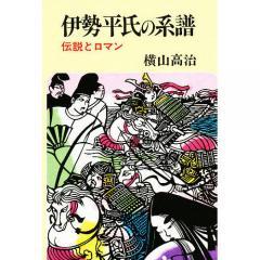 伊勢平氏の系譜 伝説とロマン/横山高治