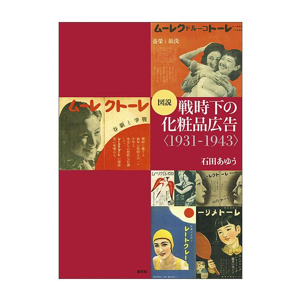 LOHACO - 図説戦時下の化粧品広...