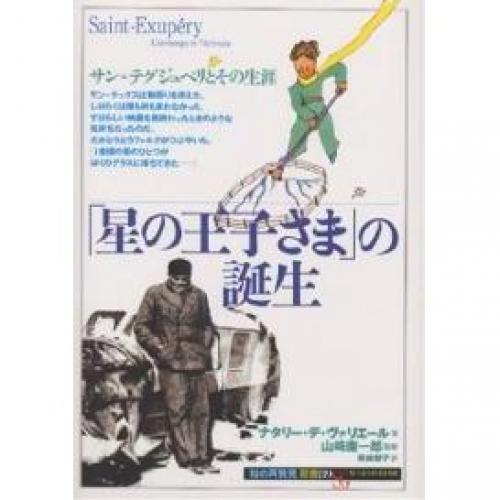 「星の王子さま」の誕生 サン=テグジュペリとその生涯/ナタリー・デ・ヴァリエール/南條郁子