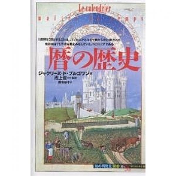 暦の歴史/ジャクリーヌ・ド・ブルゴワン/南條郁子