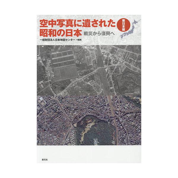 空中写真に遺された昭和の日本 戦災から復興へ 東日本編/日本地図センター