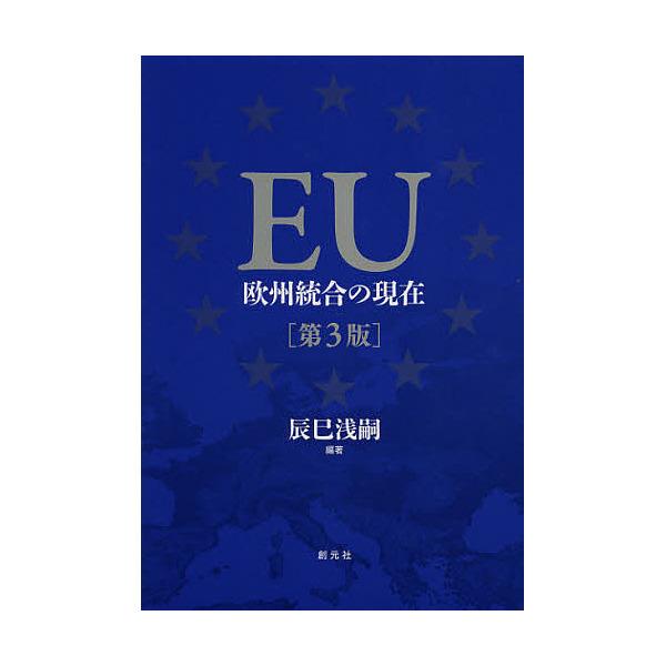 EU 欧州統合の現在/辰巳浅嗣