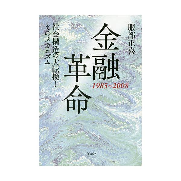 金融革命 1985~2008 社会構造の大転換!そのメカニズム/服部正喜