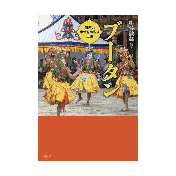 ブータン 国民の幸せをめざす王国/熊谷誠慈