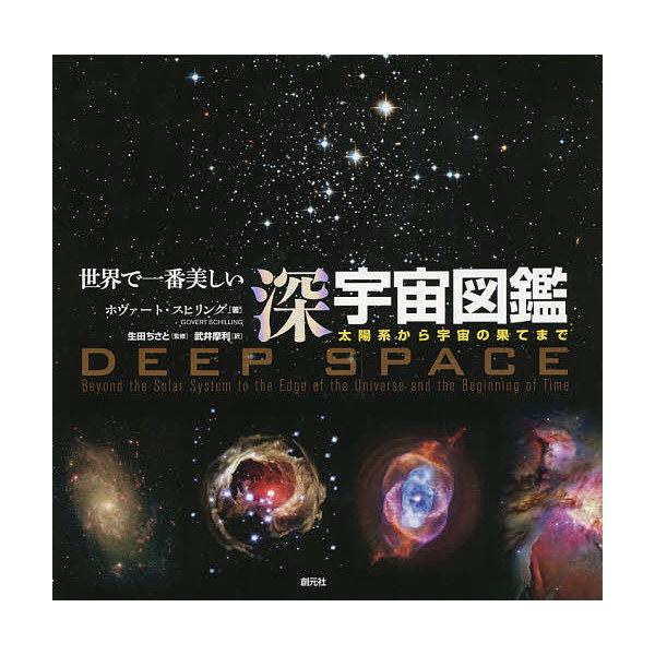 世界で一番美しい深宇宙図鑑 太陽系から宇宙の果てまで/ホヴァート・スヒリング/生田ちさと/武井摩利