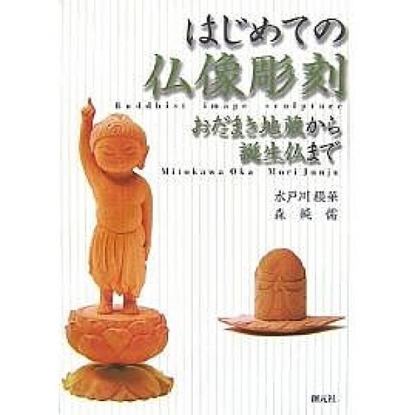 はじめての仏像彫刻 おだまき地蔵から誕生仏まで/水戸川櫻華/森純儒