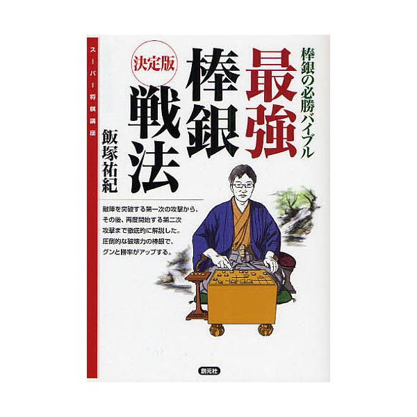 最強棒銀戦法 決定版 棒銀の必勝バイブル/飯塚祐紀