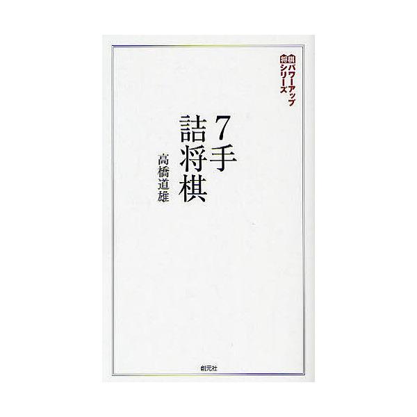 7手詰将棋 実戦の勝率が上がる202問/高橋道雄