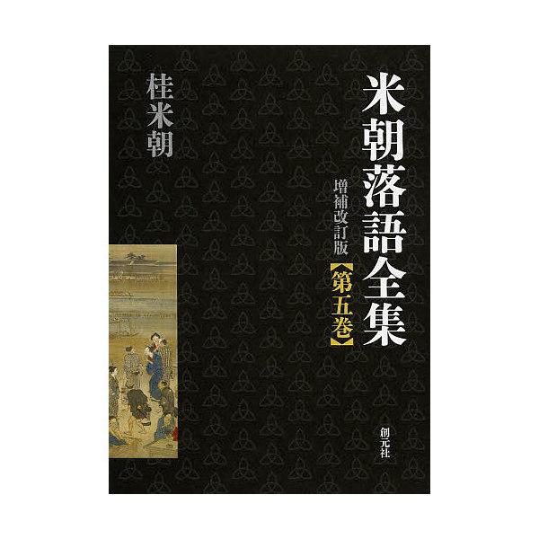 米朝落語全集 第5巻/桂米朝
