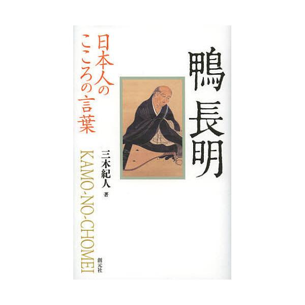 LOHACO - 鴨長明/三木紀人 (宗教...