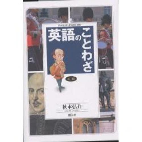 英語のことわざ/秋本弘介