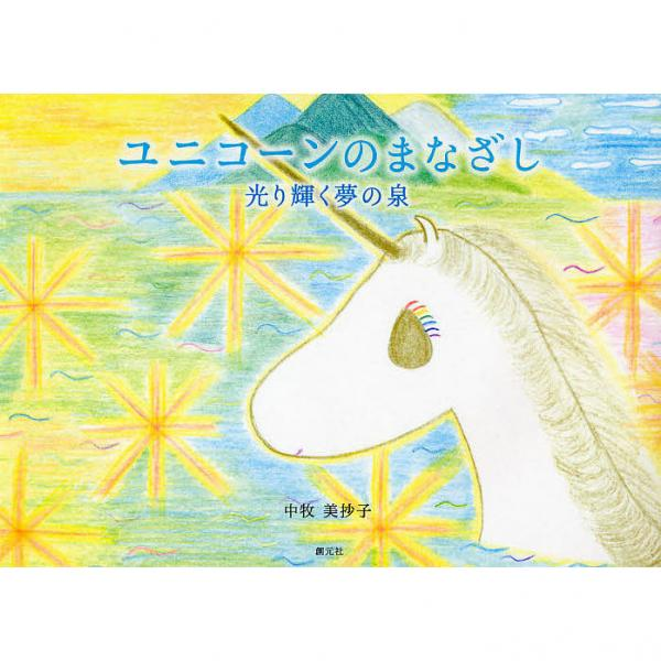 ユニコーンのまなざし 光り輝く夢の泉/中牧美抄子