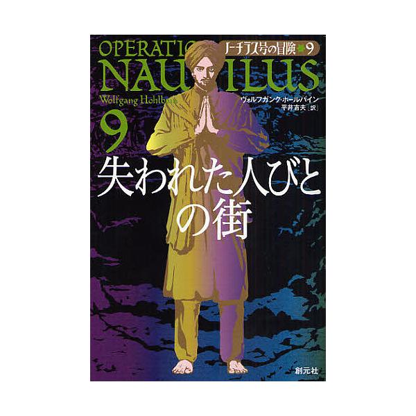 ノーチラス号の冒険 9/ヴォルフガンク・ホールバイン/平井吉夫