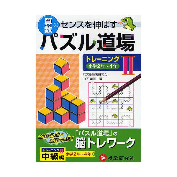 算数パズル道場トレーニング 算数のセンスを伸ばす 2/山下善徳
