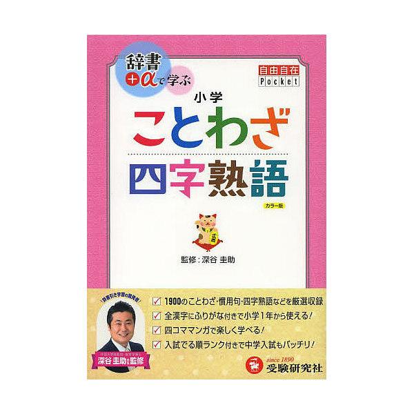 小学ことわざ四字熟語/深谷圭助/朝倉孝之