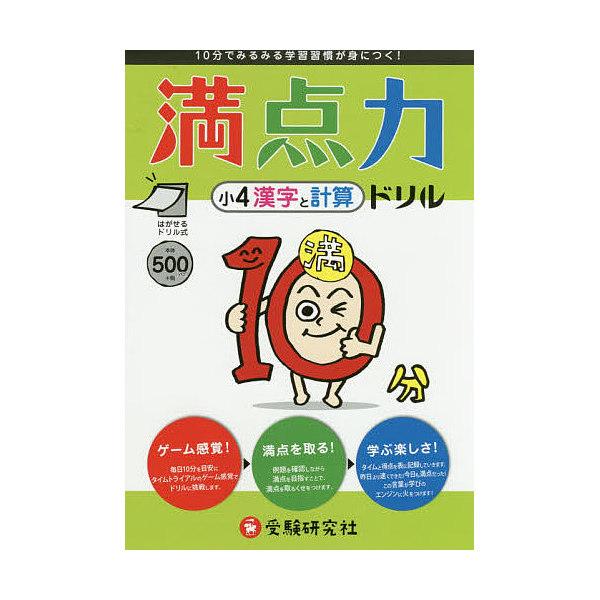 満点力ドリル 学習習慣が身につく! 小4漢字と計算/小学教育研究会
