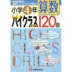 算数ハイクラスドリル120回 小学4年/小学教育研究会
