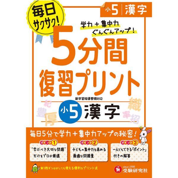 5分間復習プリント漢字 学力+集中力UP! 小5/総合学習指導研究会