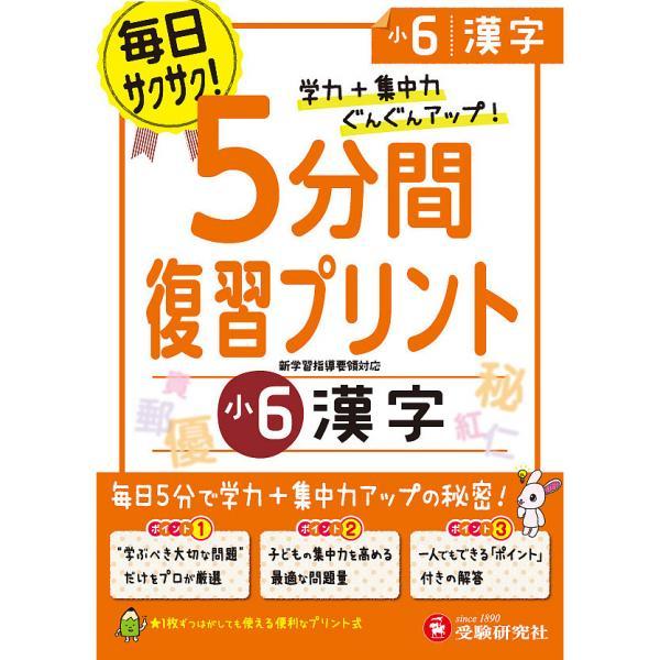 5分間復習プリント漢字 学力+集中力UP! 小6/総合学習指導研究会