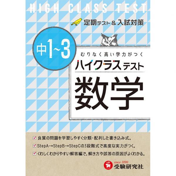 ハイクラステスト数学 中1~3/中学数学問題研究会