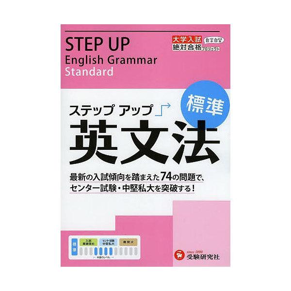 大学入試/ステップアップ英文法 大学入試絶対合格プロジェクト 標準/絶対合格プロジェクト