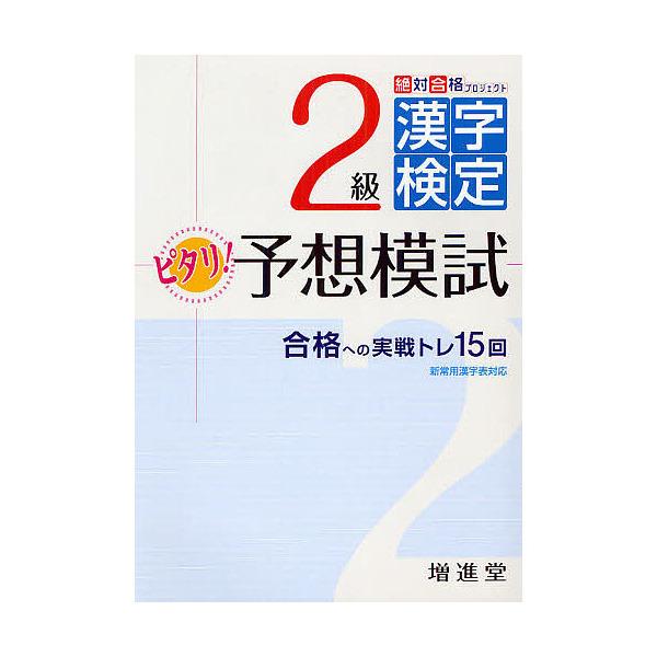 漢字検定2級ピタリ予想模試 合格への実戦トレ15回/絶対合格プロジェクト