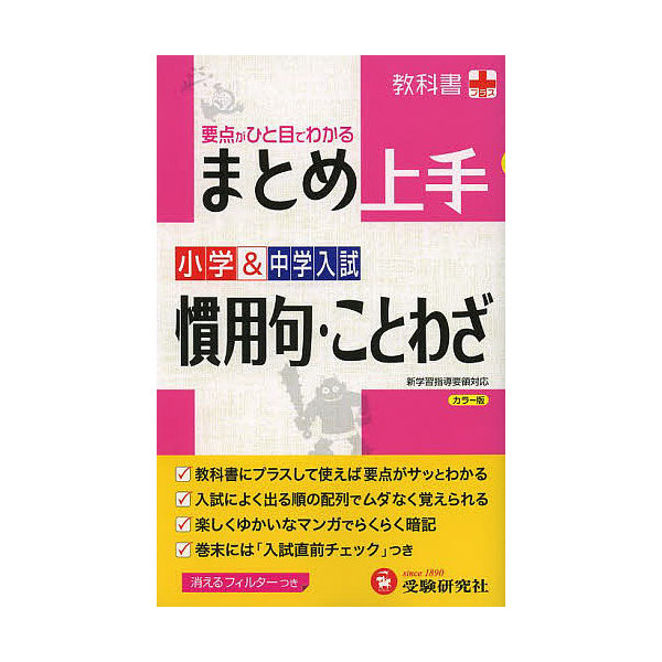 小学&中学入試慣用句・ことわざ/小学教育研究会