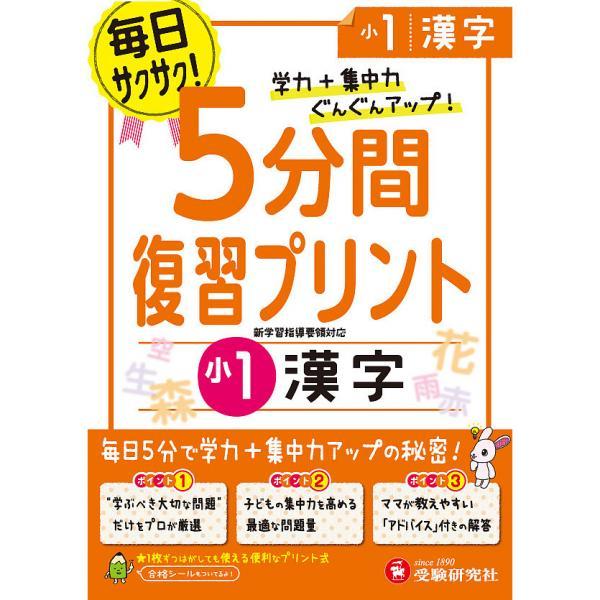 5分間復習プリント漢字 学力+集中力UP! 小1/総合学習指導研究会