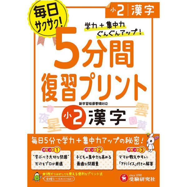 5分間復習プリント漢字 学力+集中力UP! 小2/総合学習指導研究会