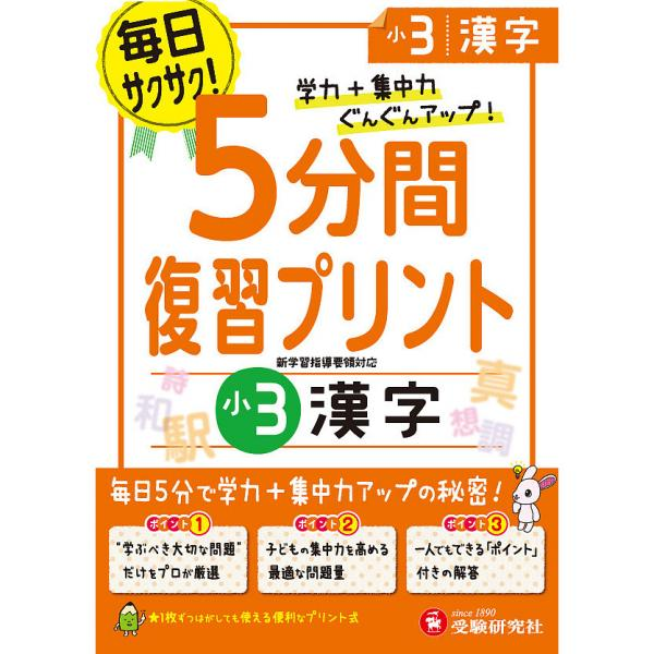 5分間復習プリント漢字 学力+集中力UP! 小3/総合学習指導研究会
