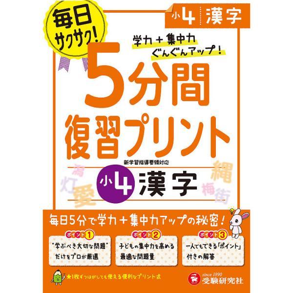 5分間復習プリント漢字 学力+集中力UP! 小4/総合学習指導研究会