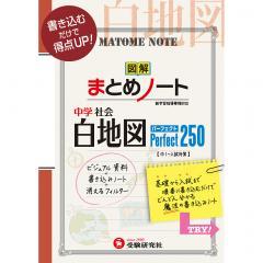 中学社会まとめノート白地図/中学教育研究会