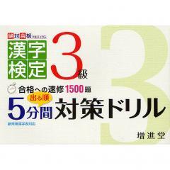 漢字検定3級出る順5分間対策ドリル 合格への速修1500題/絶対合格プロジェクト