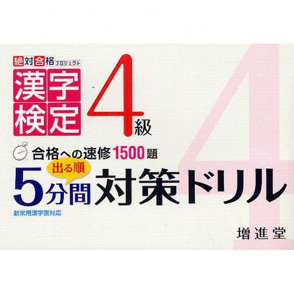 漢字検定4級出る順5分間対策ドリル 合格への速修1500題/絶対合格プロジェクト