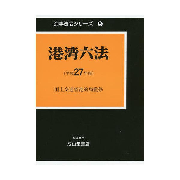 港湾六法 平成27年版/国土交通省港湾局/海事法令研究会