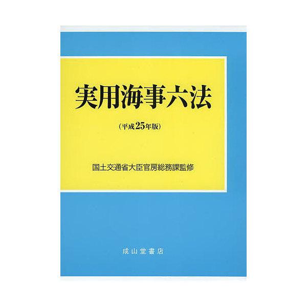 実用海事六法 平成25年版 2巻セット/国土交通省大臣官房総務課