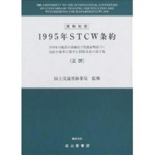 1995年STCW条約 1978年の船員の訓練及び資格証明並びに当直の基準に関する国際条約の改正版 正訳 英和対訳/STCW条約研究会