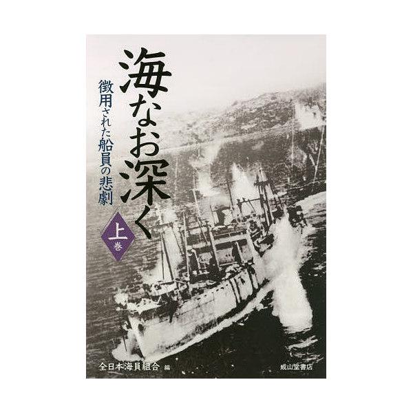 海なお深く 徴用された船員の悲劇 上巻/全日本海員組合
