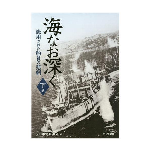 海なお深く 徴用された船員の悲劇 下巻/全日本海員組合