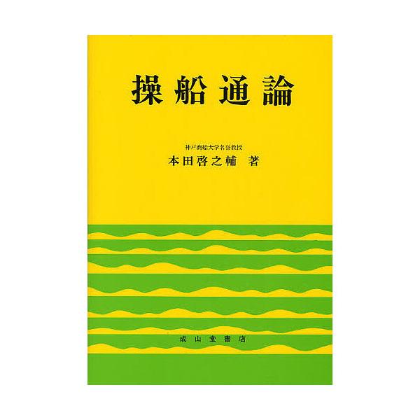 操船通論/本田啓之輔