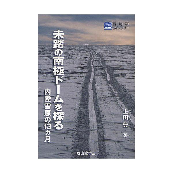 未踏の南極ドームを探る 内陸雪原の13カ月/上田豊