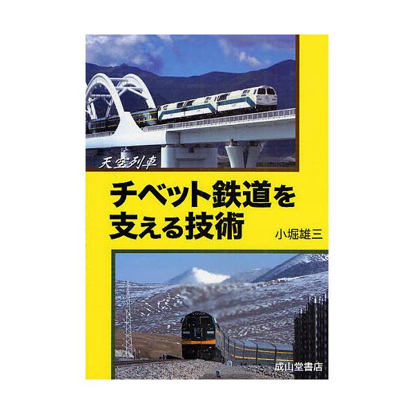天空列車チベット鉄道を支える技術/小堀雄三