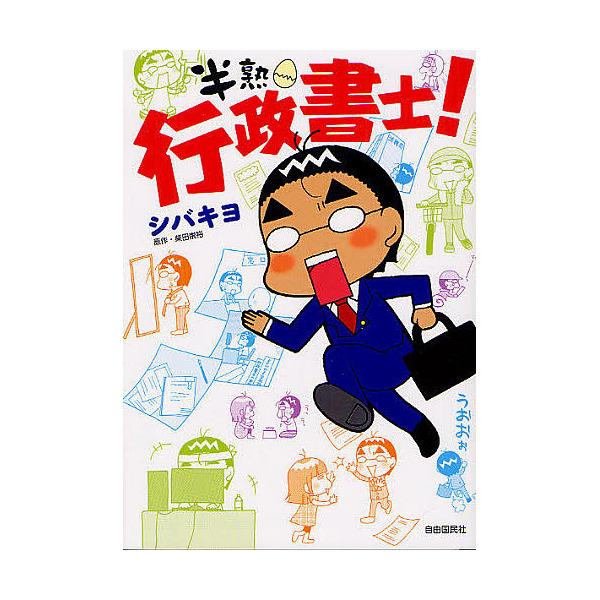 半熟行政書士!/シバキヨ/柴田崇裕